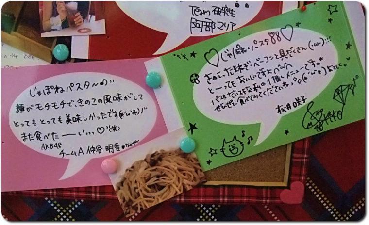 仲谷明香さん、松井咲子さんのオススメ